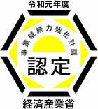事業継続力強化計画 認定ロゴ